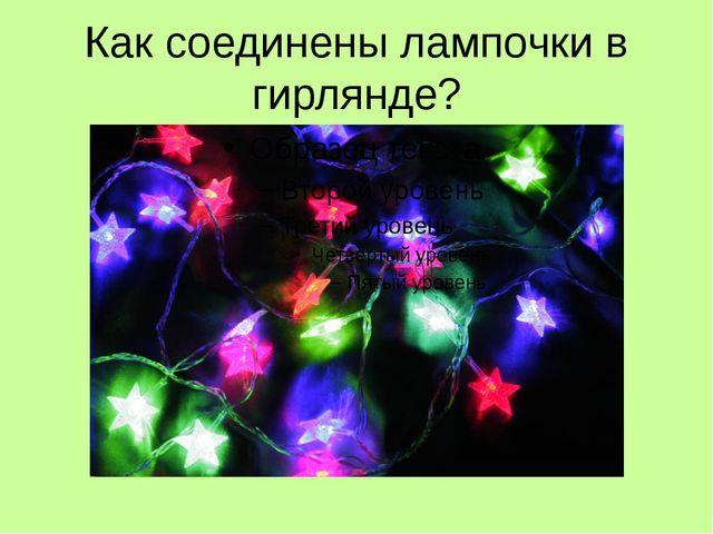 Как соединены лампочки в гирлянде?