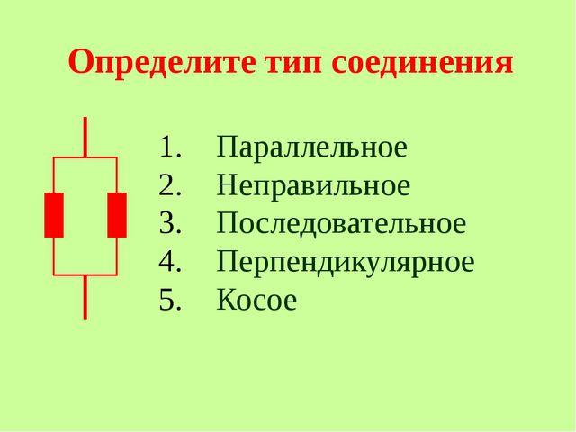 Определите тип соединения Параллельное Неправильное Последовательное Перпенд...