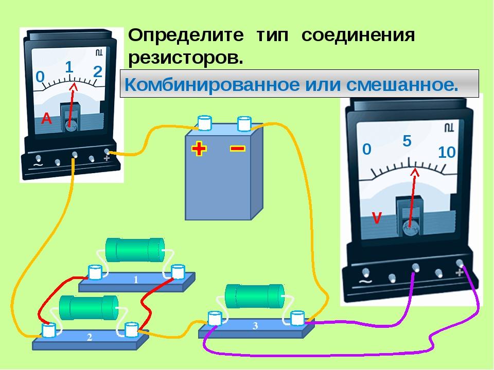 Определите тип соединения резисторов. Комбинированное или смешанное. 0 1 2 A...