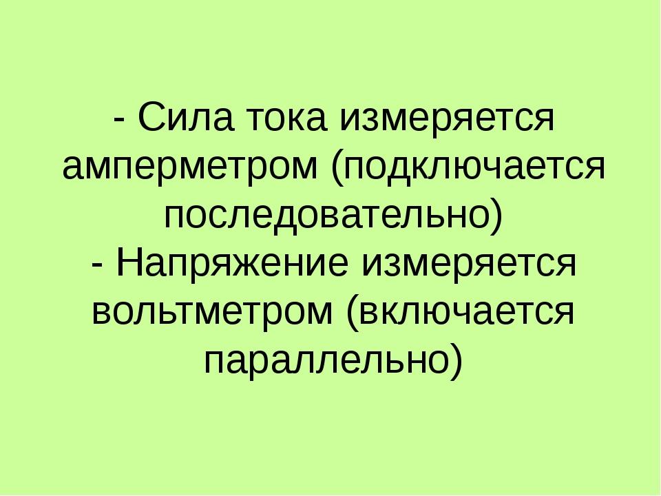 - Сила тока измеряется амперметром (подключается последовательно) - Напряжени...