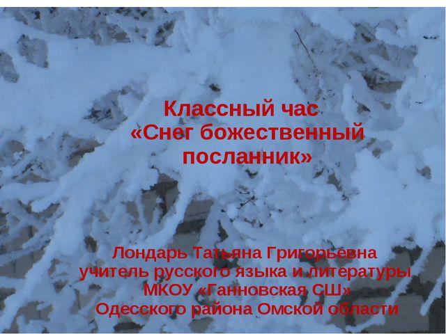 Классный час «Снег божественный посланник» Лондарь Татьяна Григорьевна учител...
