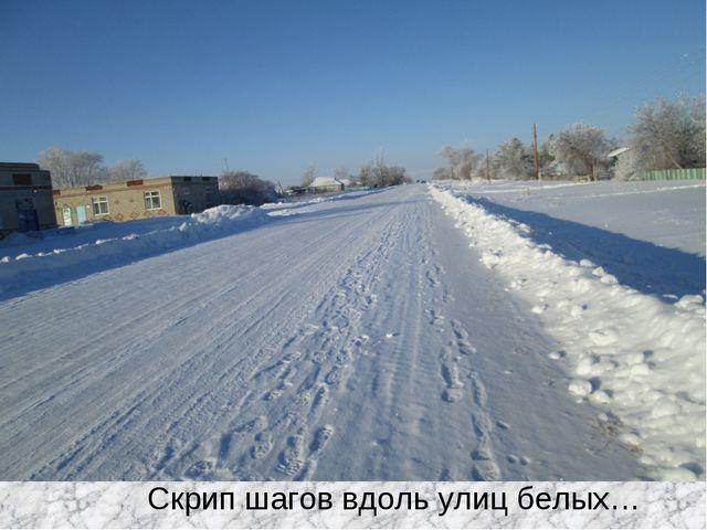 Скрип шагов вдоль улиц белых…