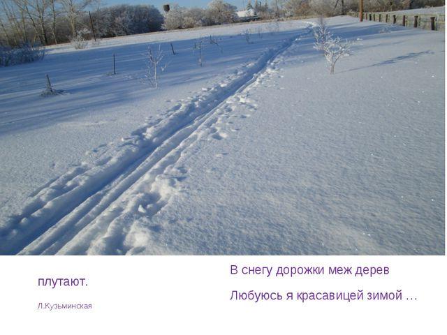 В снегу дорожки меж дерев плутают. Любуюсь я красавицей зимой … Л.Кузьминская