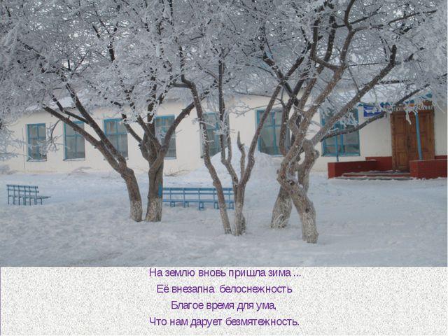На землю вновь пришла зима ... Её внезапна белоснежность Благое время для ум...