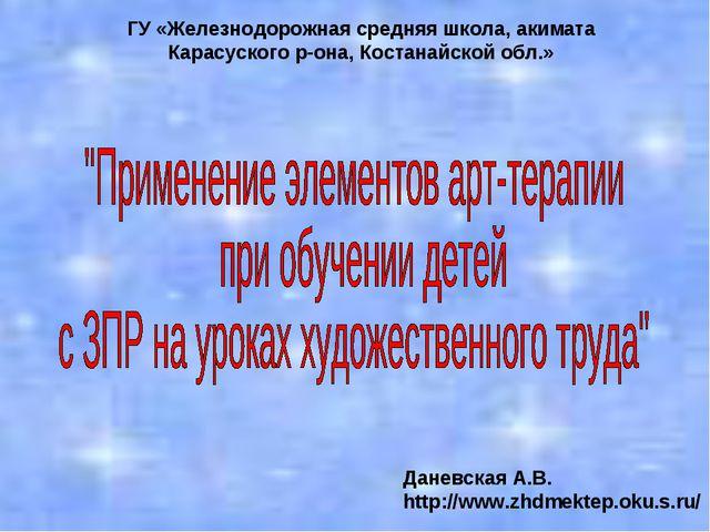 ГУ «Железнодорожная средняя школа, акимата Карасуского р-она, Костанайской об...