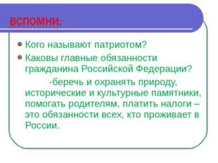 Кого называют патриотом? Каковы главные обязанности гражданина Российской Фед