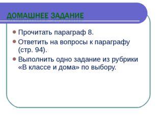 Прочитать параграф 8. Ответить на вопросы к параграфу (стр. 94). Выполнить од