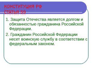 1. Защита Отечества является долгом и обязанностью гражданина Российской Феде