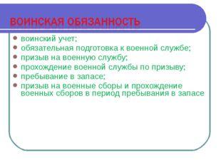 воинский учет; обязательная подготовка к военной службе; призыв на военную сл