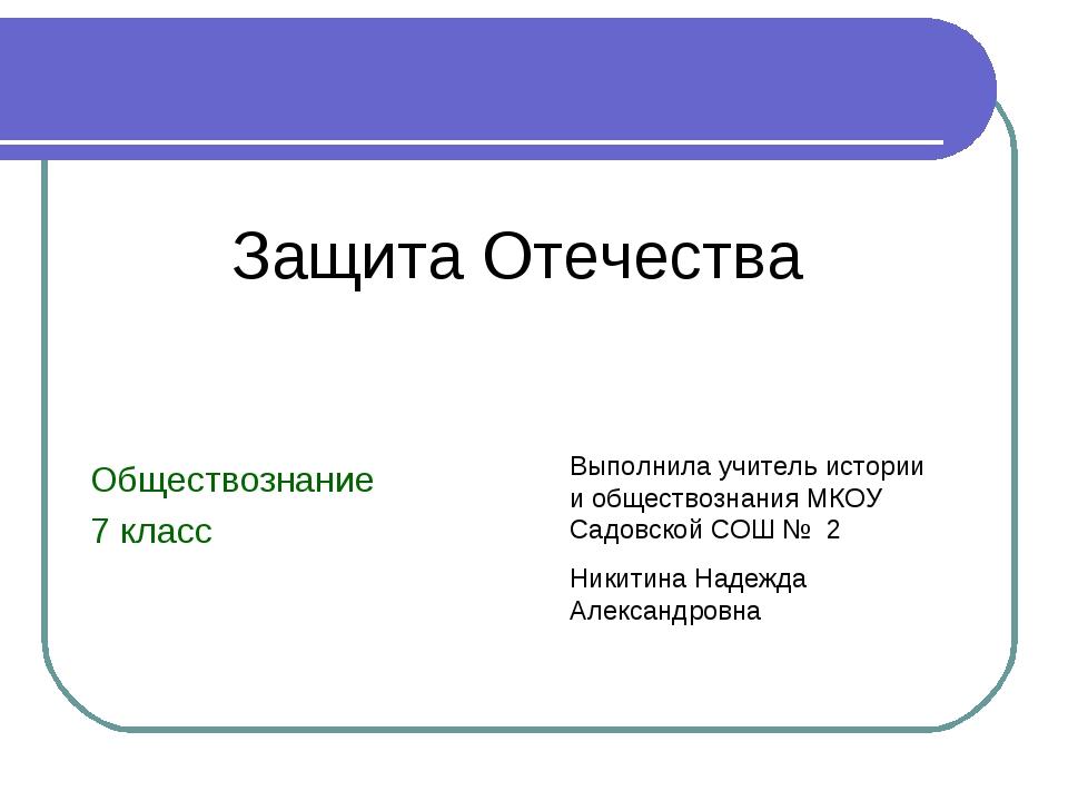 Обществознание 7 класс Защита Отечества Выполнила учитель истории и обществоз...