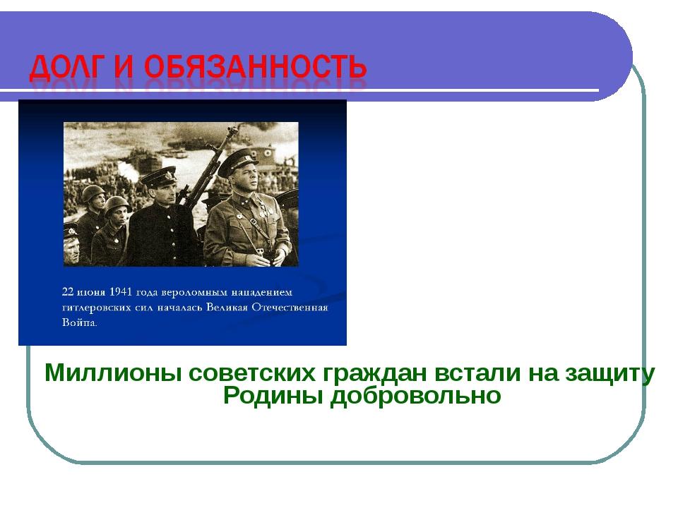 Миллионы советских граждан встали на защиту Родины добровольно