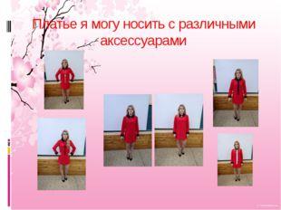 Платье я могу носить с различными аксессуарами