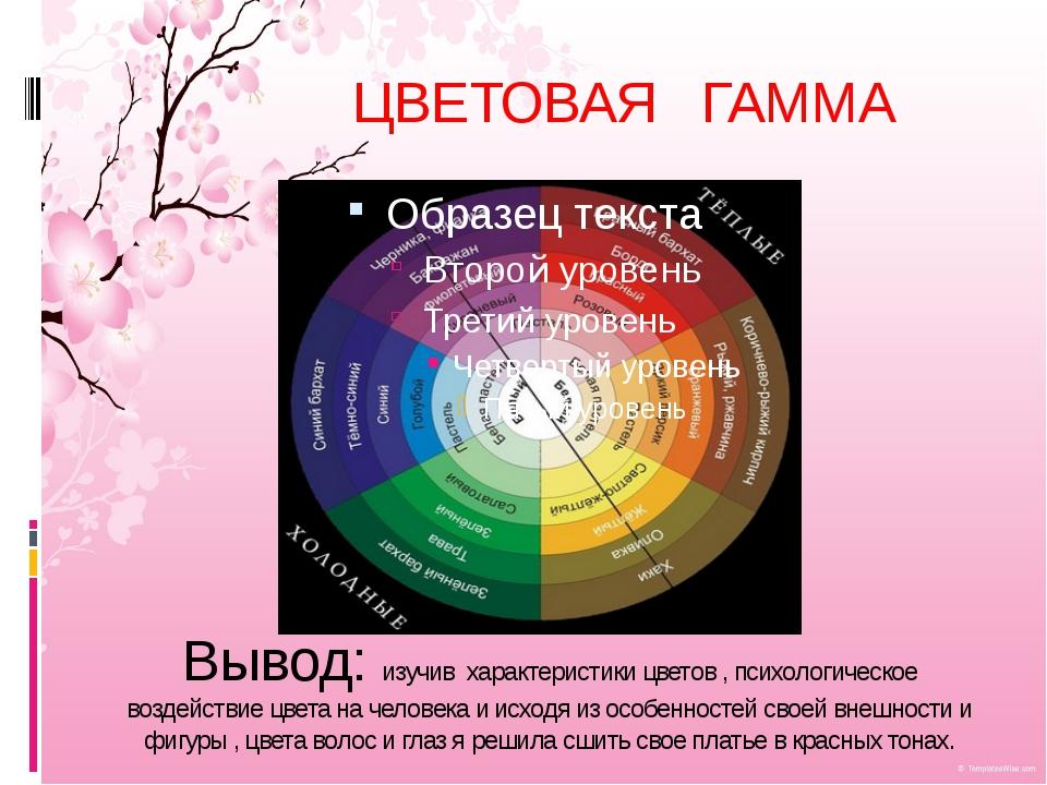 ЦВЕТОВАЯ ГАММА Вывод: изучив характеристики цветов , психологическое воздейс...