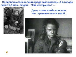 Продовольствие в Ленинграде закончилось. А в городе около 2,5 млн. людей… Че