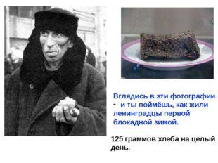 Вглядись в эти фотографии и ты поймёшь, как жили ленинградцы первой блокадной