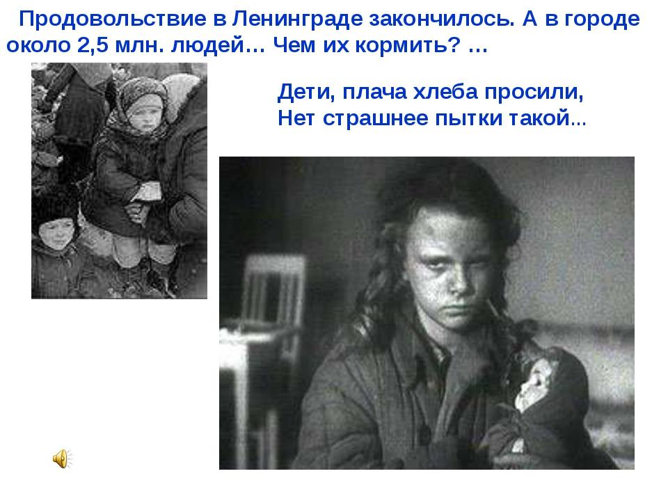 Продовольствие в Ленинграде закончилось. А в городе около 2,5 млн. людей… Че...