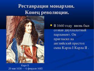 Реставрация монархии. Конец революции. В 1660 году вновь был созван двухпалат