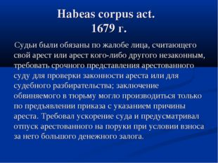 Habeas corpus act. 1679 г. Судьи были обязаны по жалобе лица, считающего свой