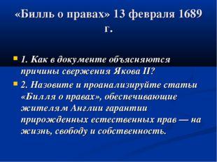 «Билль о правах» 13 февраля 1689 г. 1. Как в документе объясняются причины св