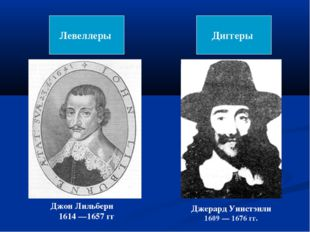 Левеллеры Диггеры Джон Лильберн 1614 —1657 гг Джерард Уинстэнли 1609 — 1676 гг.