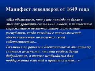 Манифест левеллеров от 1649 года «Мы объявляем, что у нас никогда не было в м