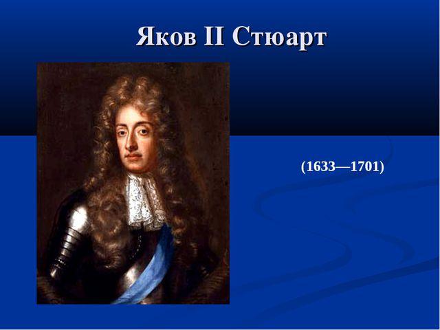 Яков II Стюарт (1633—1701)