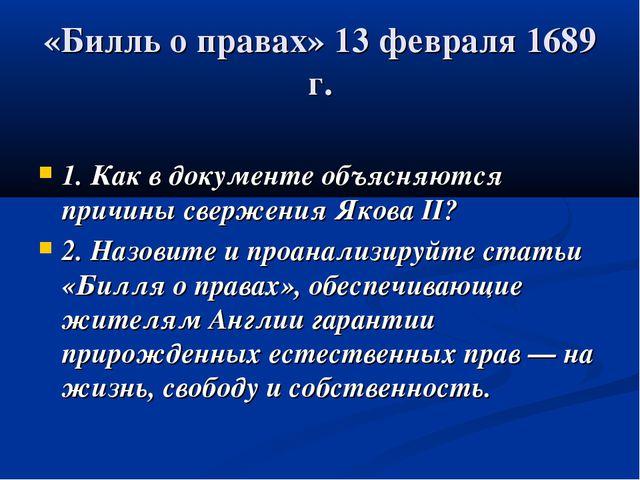 «Билль о правах» 13 февраля 1689 г. 1. Как в документе объясняются причины св...