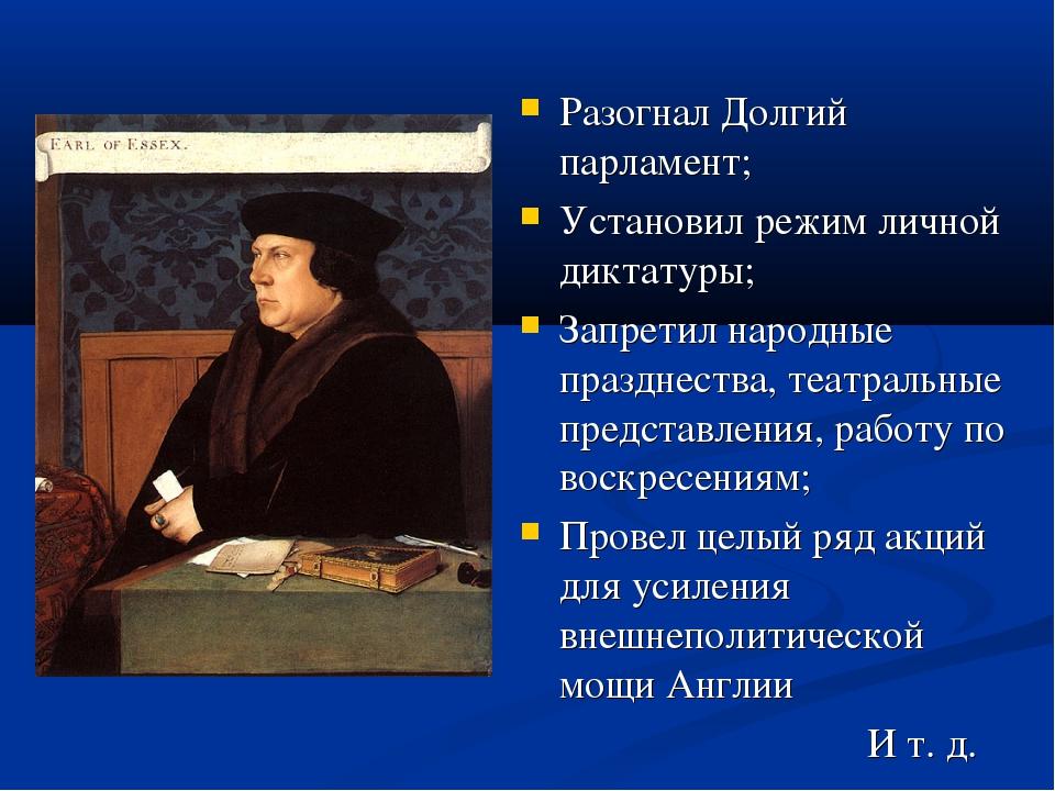 Разогнал Долгий парламент; Установил режим личной диктатуры; Запретил народны...