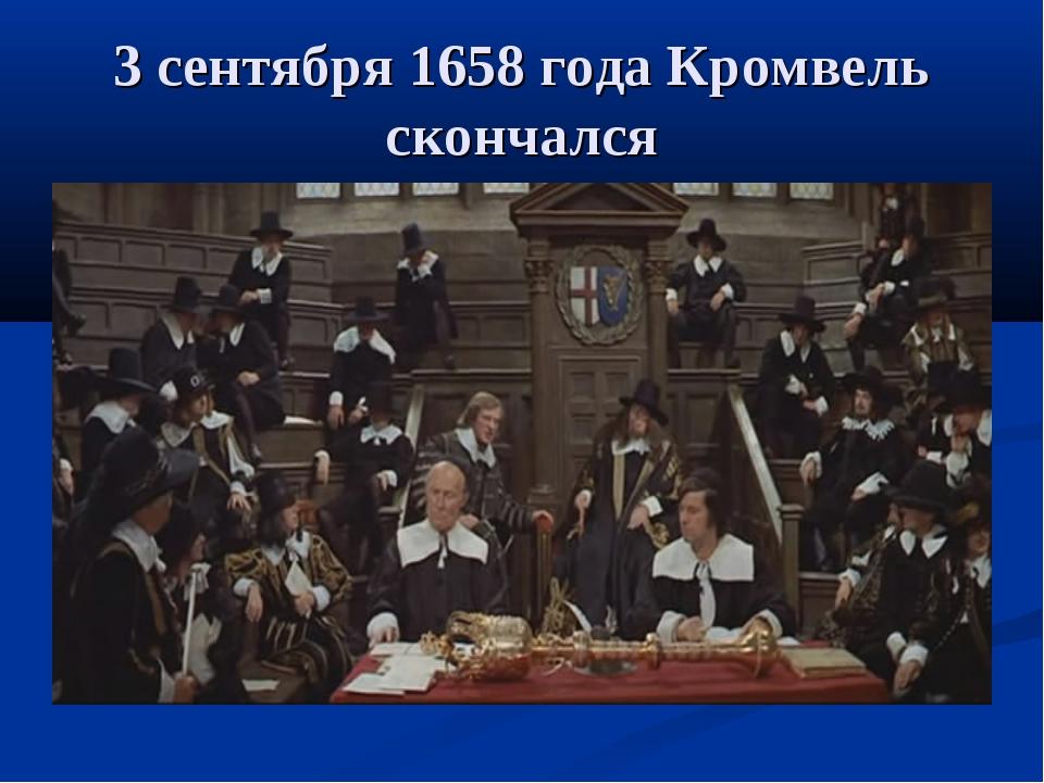 3 сентября 1658 года Кромвель скончался