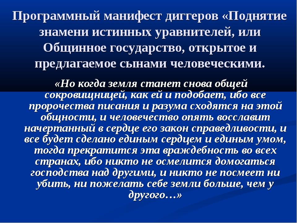 Программный манифест диггеров «Поднятие знамени истинных уравнителей, или Общ...
