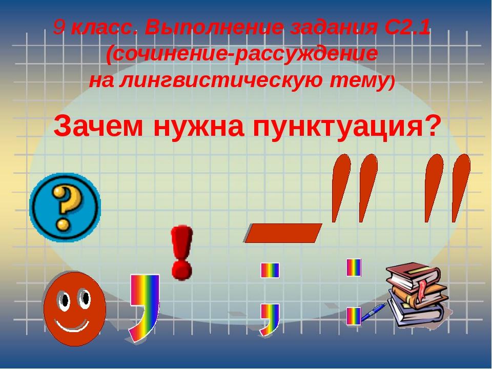 9 класс. Выполнение задания С2.1 (сочинение-рассуждение на лингвистическую те...