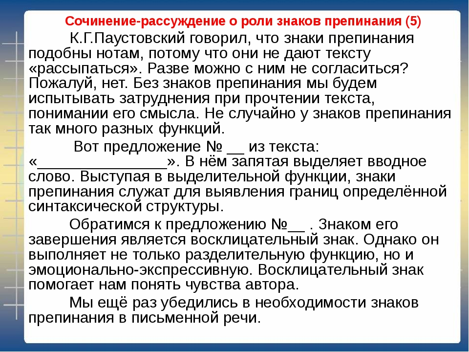 Сочинение-рассуждение о роли знаков препинания (5)  К.Г.Паустовский говорил...