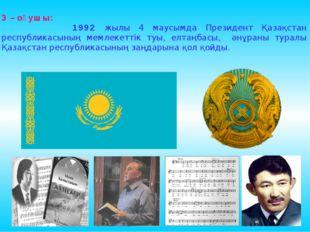 3 – оқушы: 1992 жылы 4 маусымда Президент Қазақстан республикасының мемлекетт