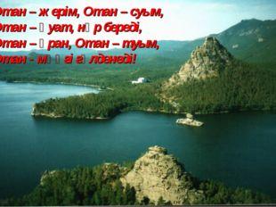 Отан – жерім, Отан – суым, Отан – қуат, нәр береді, Отан – ұран, Отан – туым,