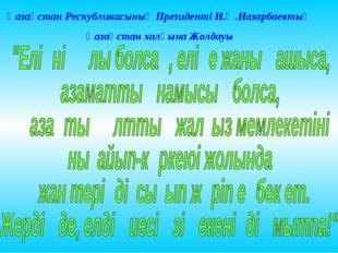 Қазақстан Республикасының Президенті Н.Ә.Назарбаевтың Қазақстан халқына Жолдауы