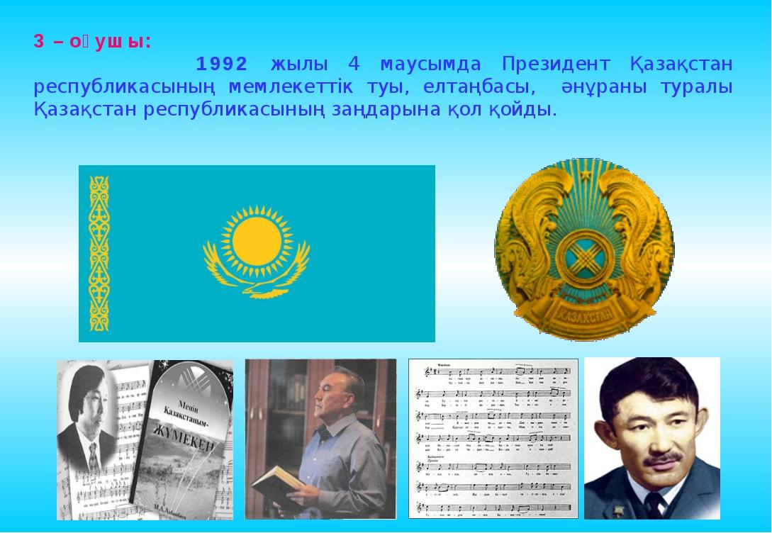 3 – оқушы: 1992 жылы 4 маусымда Президент Қазақстан республикасының мемлекетт...
