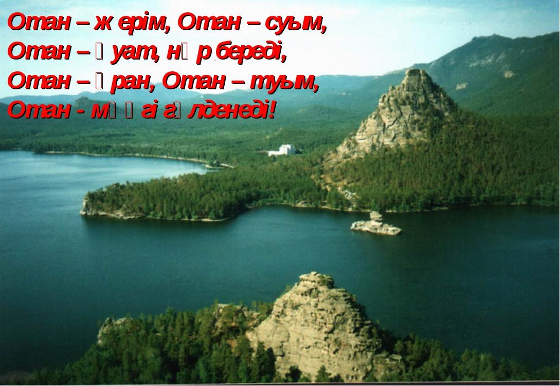 Отан – жерім, Отан – суым, Отан – қуат, нәр береді, Отан – ұран, Отан – туым,...