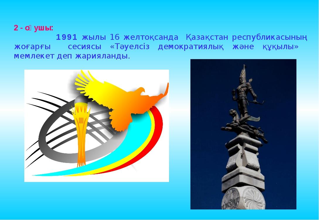 2 - оқушы: 1991 жылы 16 желтоқсанда Қазақстан республикасының жоғарғы сесиясы...