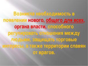 Возникла необходимость в появлении нового, общего для всех, органа власти, сп