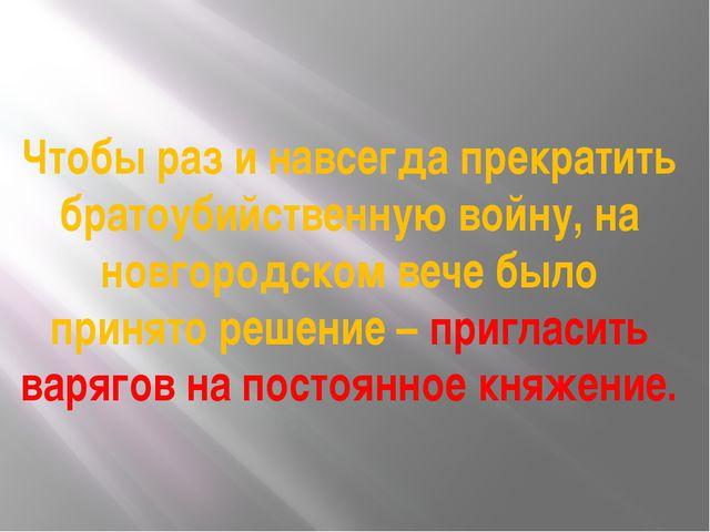 Чтобы раз и навсегда прекратить братоубийственную войну, на новгородском вече...