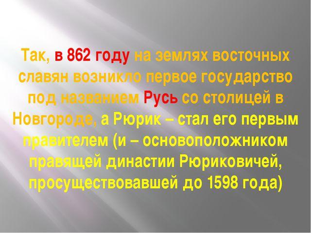 Так, в 862 году на землях восточных славян возникло первое государство под на...