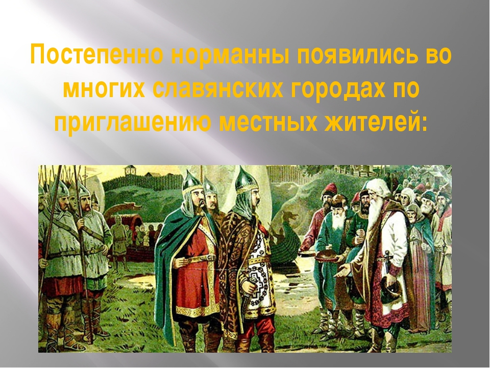 Постепенно норманны появились во многих славянских городах по приглашению мес...