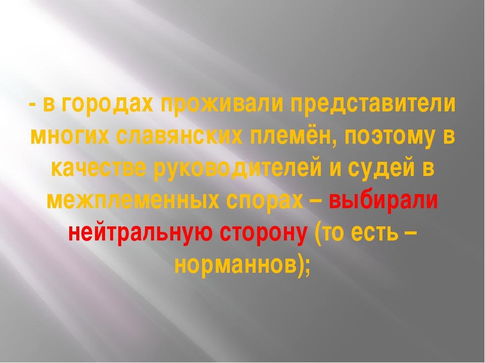 - в городах проживали представители многих славянских племён, поэтому в качес...