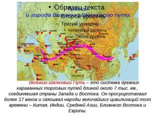Великий Шёлковый Путь – это система древних караванных торговых путей длиной