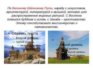 По Великому Шёлковому Пути, наряду с искусством, архитектурой, литературой и