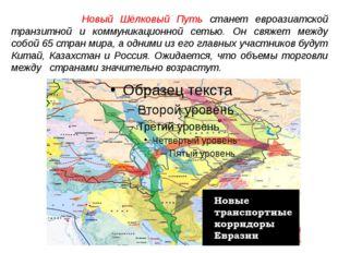 Новый Шёлковый Путь станет евроазиатской транзитной и коммуникационной сетью