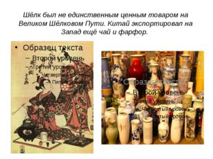 Шёлк был не единственным ценным товаром на Великом Шёлковом Пути. Китай экспо