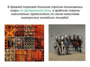 В древней торговле большим спросом пользовались ковры из Центральной Азии, а