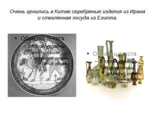Очень ценились в Китае серебряные изделия из Ирана и стеклянная посуда из Еги