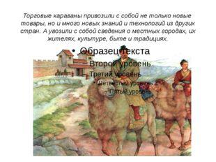 Торговые караваны привозили с собой не только новые товары, но и много новых
